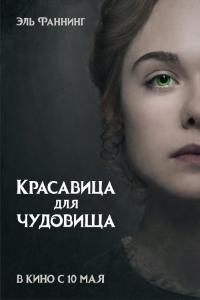Mary Shelley - HD /