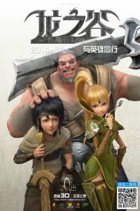 Dragon Nest: Wojownicy Świtu / Long Zhi Gu Zhi Hei Long Jue Qi