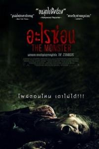 The Monster - HD