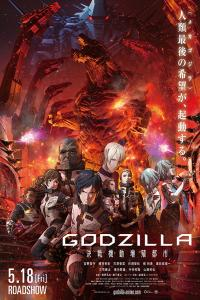 GODZILLA City on the Edge of Battle - HD / Gojira: kessen kidô zôshoku toshi