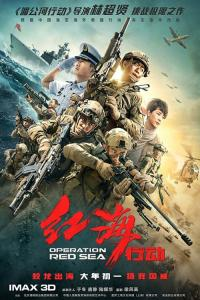 Operation Red Sea / Hong hai xing dong