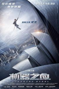 Bleeding Steel / Ji Qi Zhi Xue
