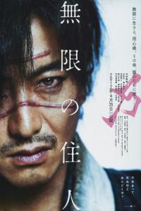 Blade of the Immortal - HD / Mugen no Jūnin
