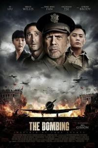 Air Strike - HD / The Bombing  /  Da Hong Zha