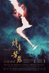 In Harm's Way - HD / Feng huo fang fei