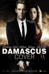 Damascus Cover - HD /