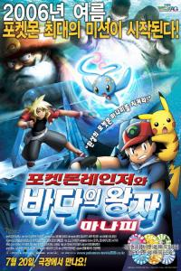 Pocket Monsters Advanced Generation: Pokémon Ranger to Umi no Ōji Manaphy /
